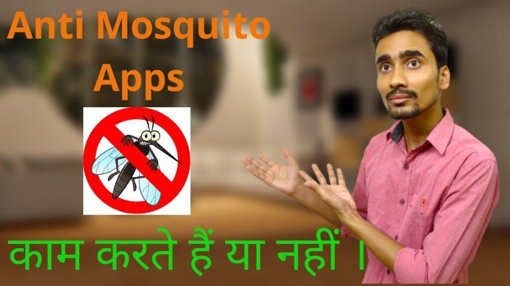 Anti Mosquito Apps | Kaam ke hain ya Nahin ?